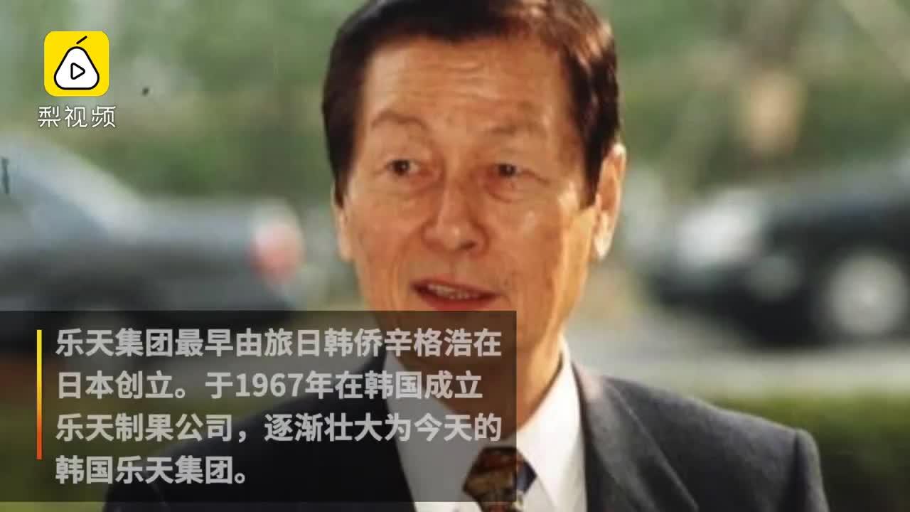 韩国第一代企业家时代落幕!99岁乐天创始人辛格浩去世