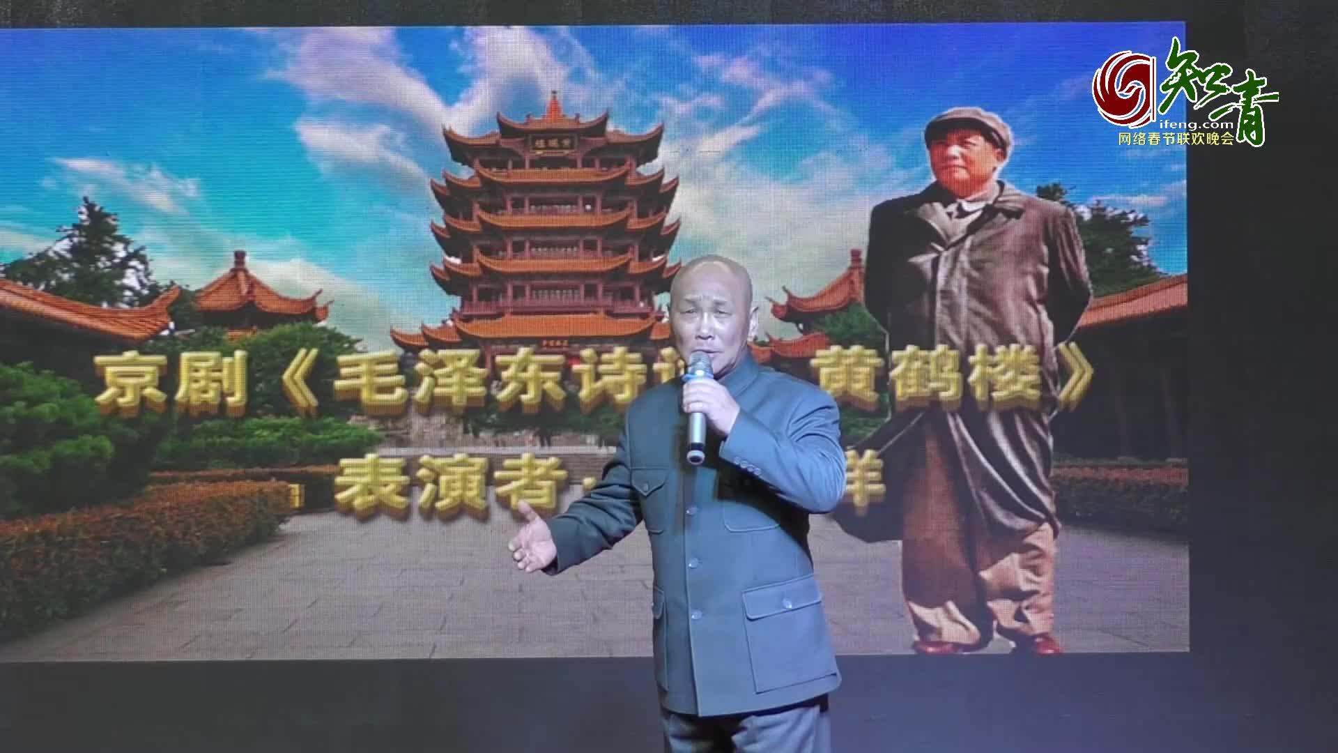 京歌《毛泽东诗词·黄鹤楼》