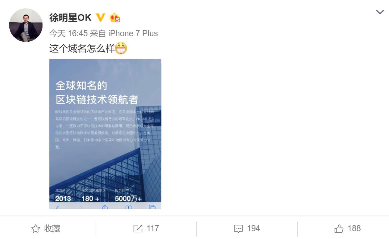 欧科集团创始人徐明星:官网新域名ok.cn正式启用