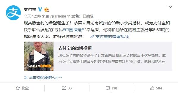湖南小伙成中国福娃,获6.66吨超级年货