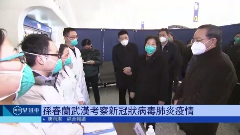 孙春兰赴武汉:坚决遏制疫情扩散蔓延