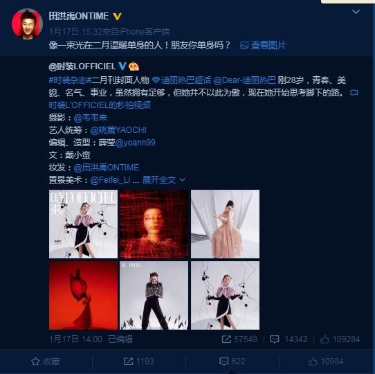 迪丽热巴被曝与黄景瑜热恋渊弟海鲜  化妆师2字疑间接回应-新闻中心-温州网