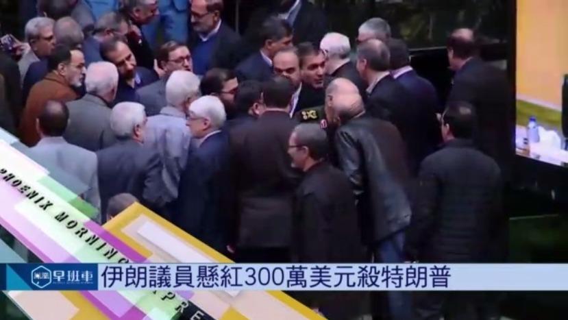 伊朗议员悬赏300万美元杀特朗普
