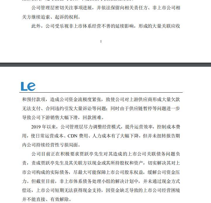 乐视网预计2019年亏损113亿要求贾跃
