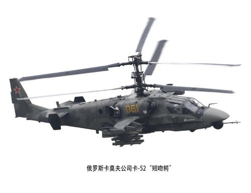 从科比直升机失事谈直升机安全性设计的发展与现状