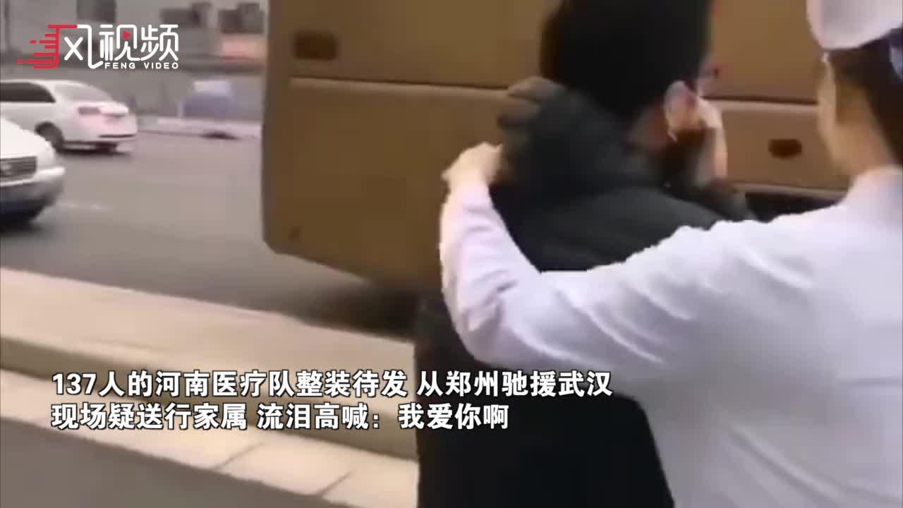 河南137人医疗队驰援武汉 小伙流泪送行高喊:我爱你啊!