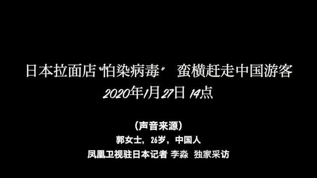 凤凰独家:日本静冈拉面店禁止中国人入内
