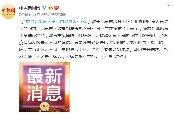 北京市民政局:應當讓返京人員自由地進入小區