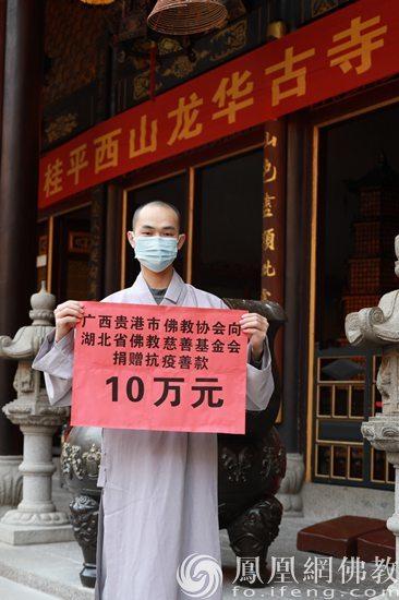 打赢新冠肺炎疫情防控阻击战!广西贵港市佛教界在行动