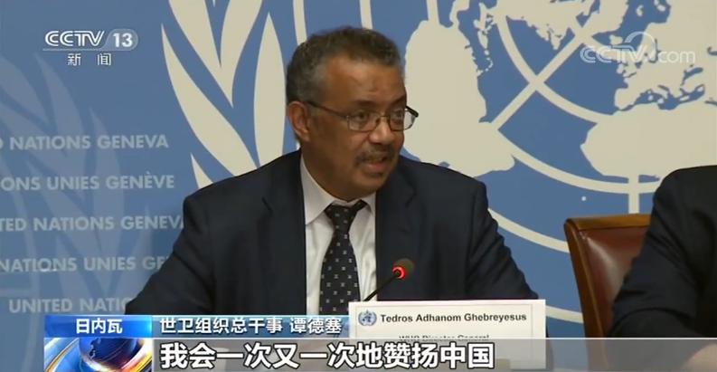 世卫组织高度赞扬中国疫情防控措施:从未见这种规模的投入