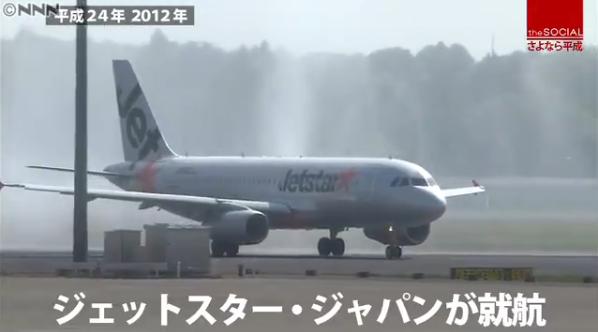 日本一航班攔下中國旅游團:有游客曾和確診患者接觸