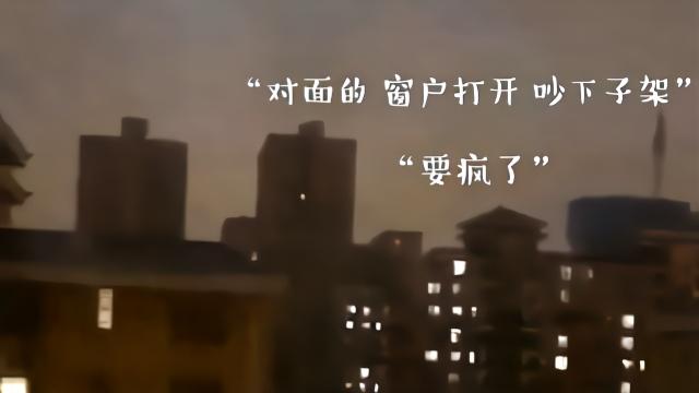"""武汉人夜晚隔楼喊话:对面的开窗""""吵个架"""" 要疯了"""