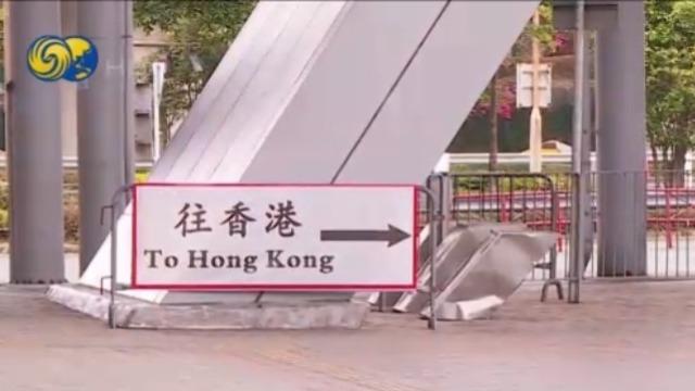香港特区政府强制检疫内地游客14天 出入境人流稀少
