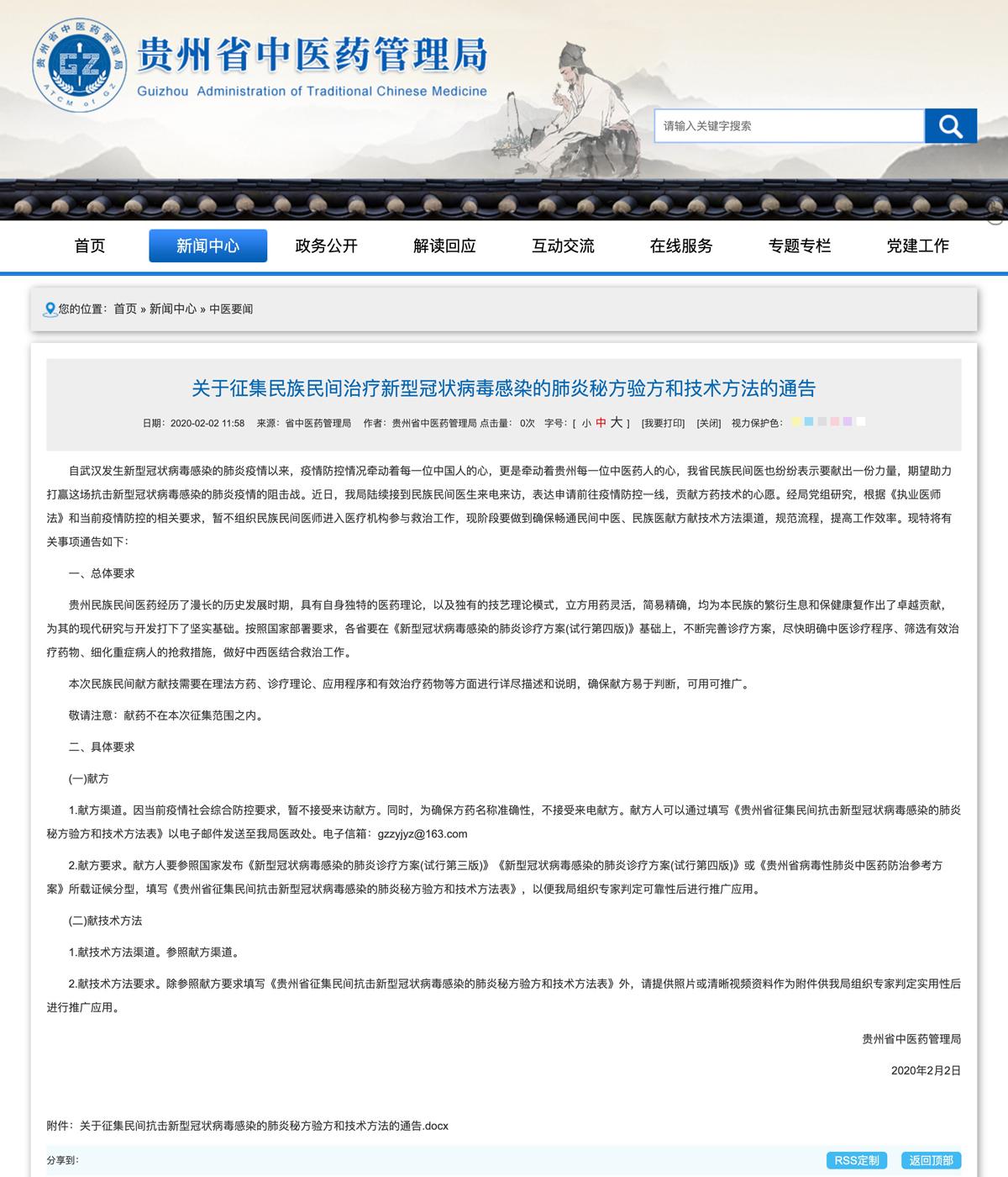 贵州中药局发征集公告后,已收到新型肺炎民间药方近千份