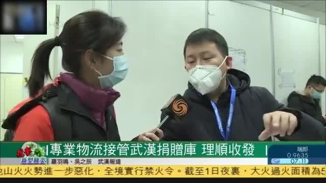 探访武汉红会物资库:专业物流接管武汉捐赠库 理顺收发