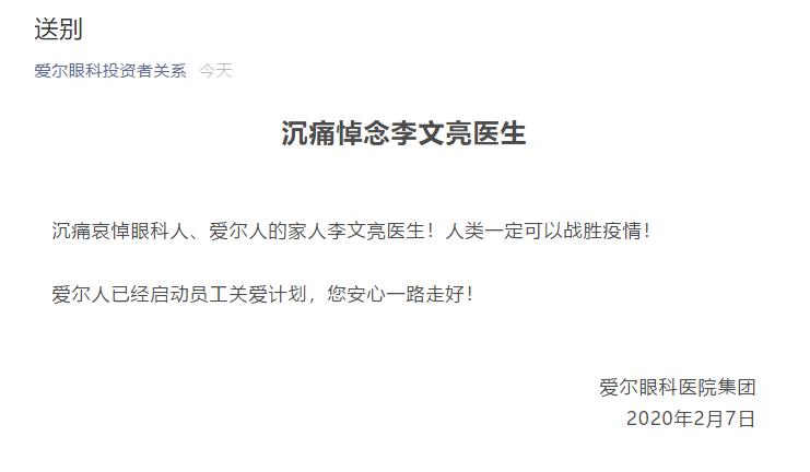 致敬李文亮医生 李文亮家人目前情况怎么样?