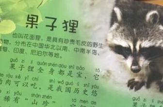 儿童读物出现果子狸不当表述 武汉大学出版社:已通知全面下架