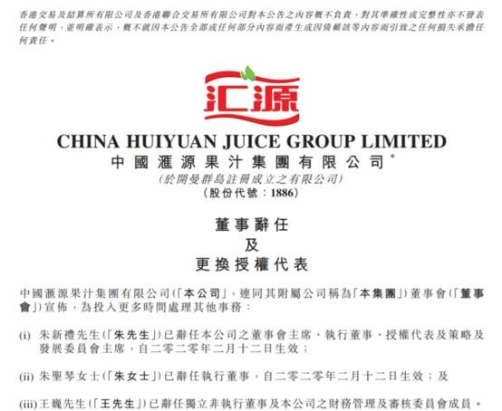 汇源果汁违规出借42.83亿元贷款后停牌22个月
