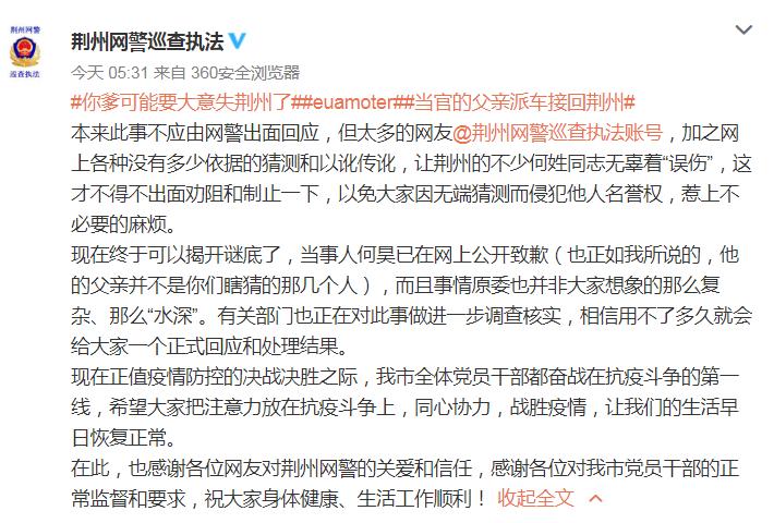男子稱被父親派車從天門接回荊州,網警:當事人已致歉