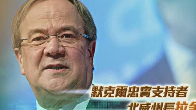 德国基民盟江河日下谁将接任新党主席? 3名热门人选出现