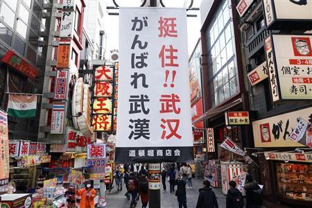 挺住武汉!日本繁华街道挂中日双语条幅 鼓励中国抗击疫情