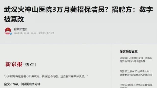火神山医院月薪3万招聘保洁? 官方回应是谣言!