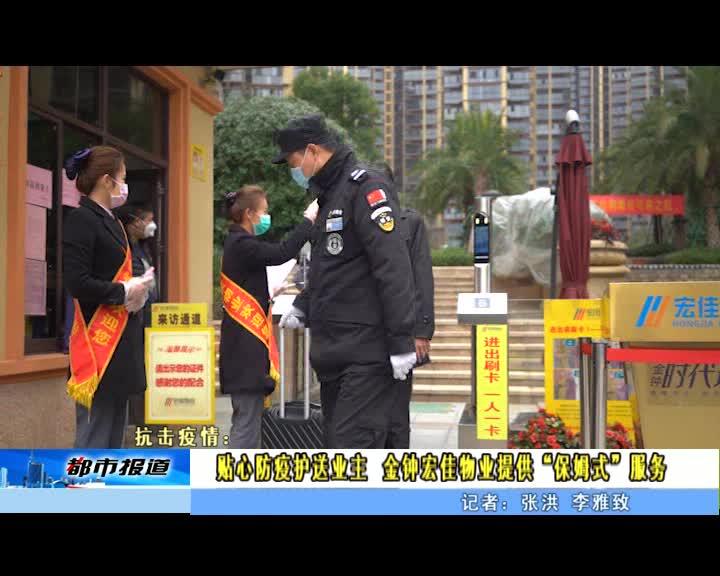 衡阳都市频道晚间新闻报道金钟集团旗下宏佳物业牢牢守护社区安全