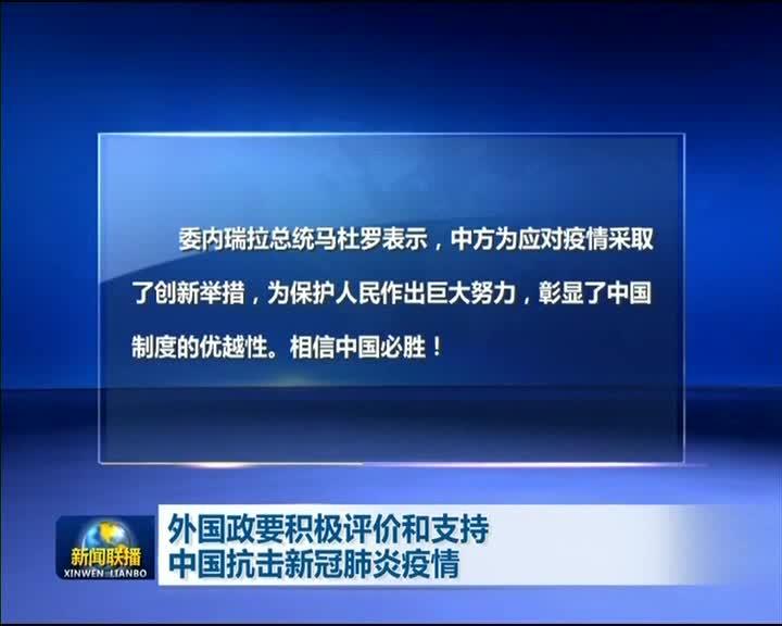 外国政要积极评价和支持中国抗击新冠肺炎疫情