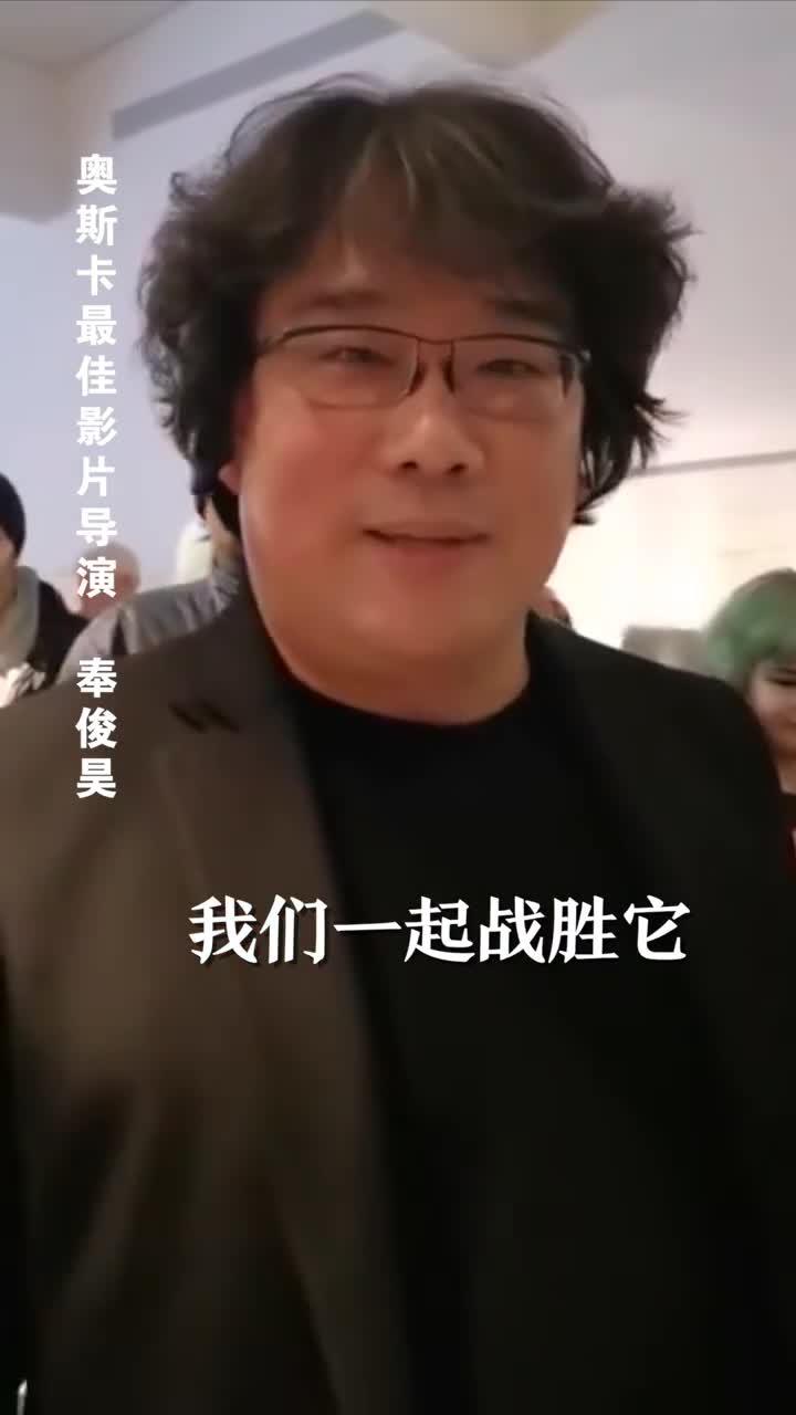 《寄生虫》导演奉俊昊为武汉加油,用词很温暖