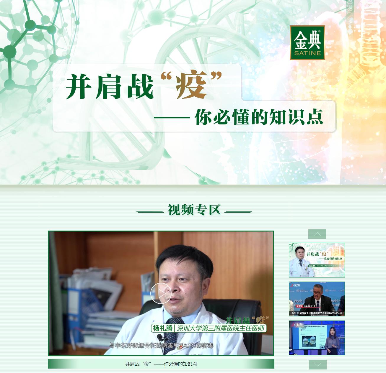 """金典x凤凰网,共创抗""""疫""""科普,倡导健康有机"""