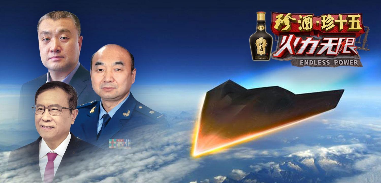 珍酒火力无限|美俄核裁军扯上中国 杨承军:现在未来都不参加