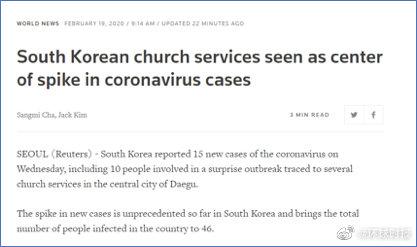 韩国多名邪教徒确认感染新冠病毒 疫情结束后出街的我们