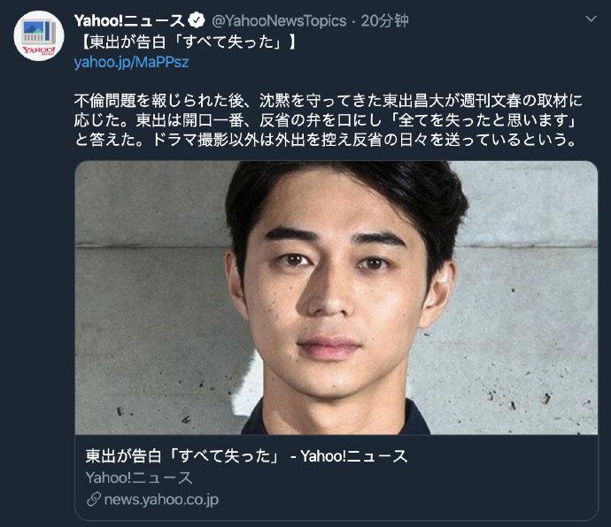 东出昌大为婚内出轨道歉新电影或将删减其戏份