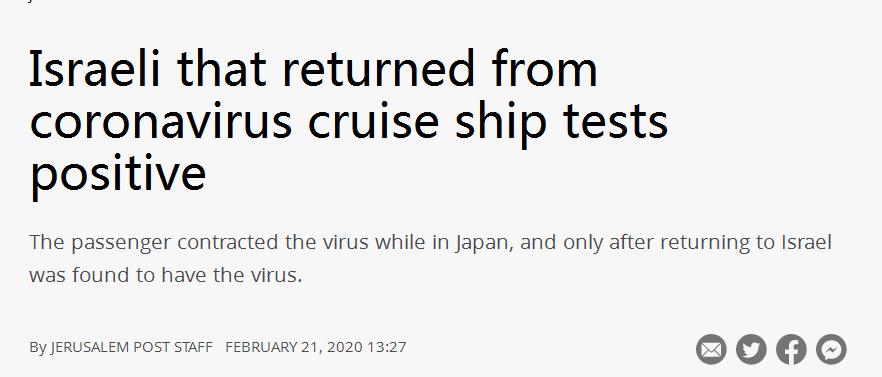 """又一例""""钻石公主号""""乘客在以色列确认新型冠状肺炎,这也是该国首次确认病例"""