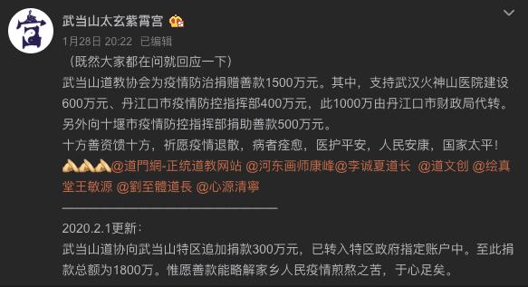 仙风道骨的武当大侠,江湖救急1800万