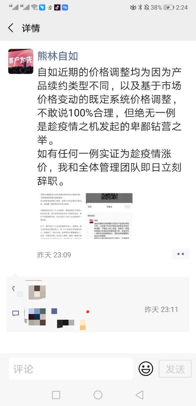 """自如熊林回应""""趁疫情涨房租"""":如有一例实证全体辞职"""