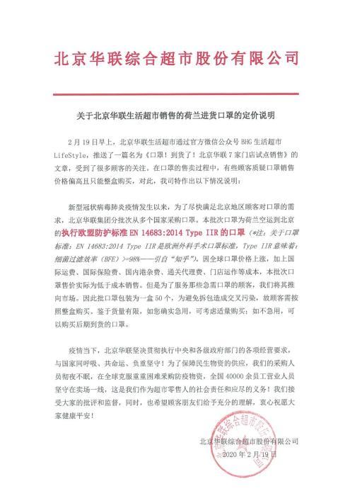 北京华联回应一盒口罩卖500元:实际低于成本销售