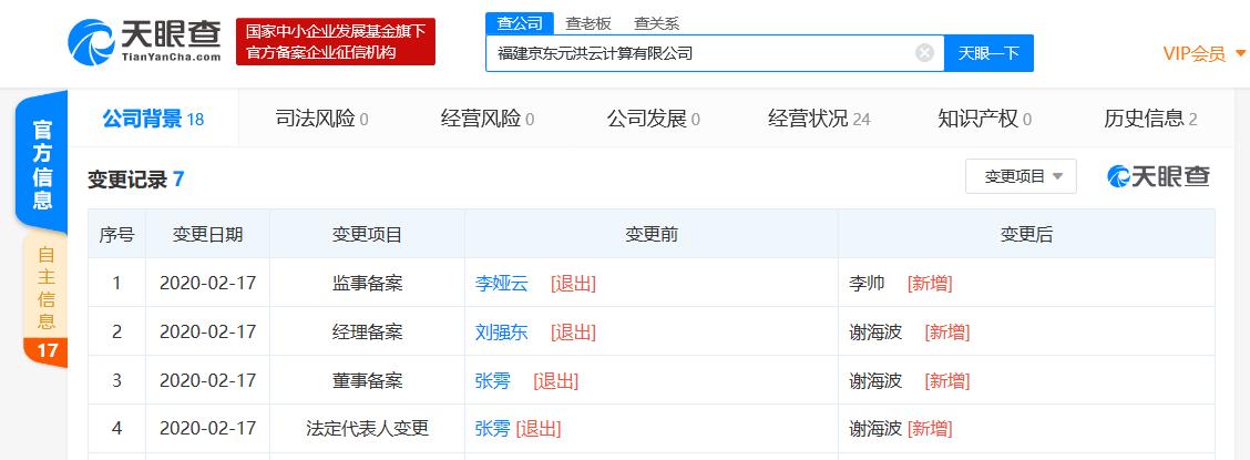 刘强东卸任京东云计算全资子公司高管