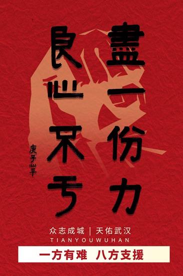 """战疫""""中间人""""丨咸宁市佛教协会:尽一份力,良心不亏"""