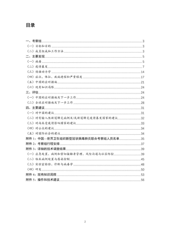 中国-世卫新冠肺炎联合考察报告发布:国际社会未准备好实施中国措施