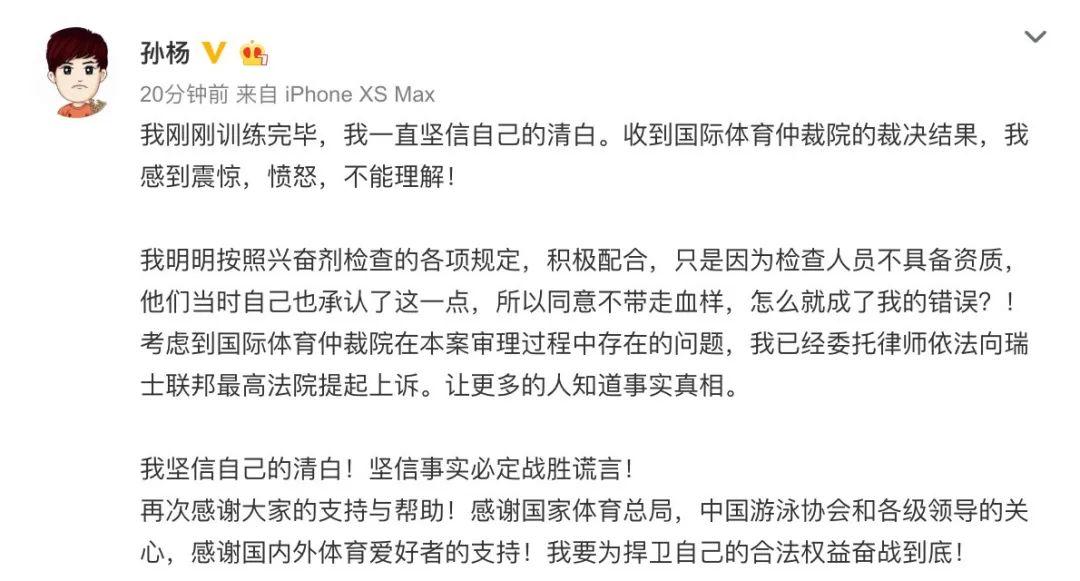 孙杨为什么被禁赛8年,有翻案机会吗?