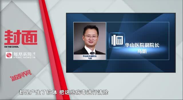 《封面》|上海华山医院援鄂总指挥:痊愈病人身体会产生抗体
