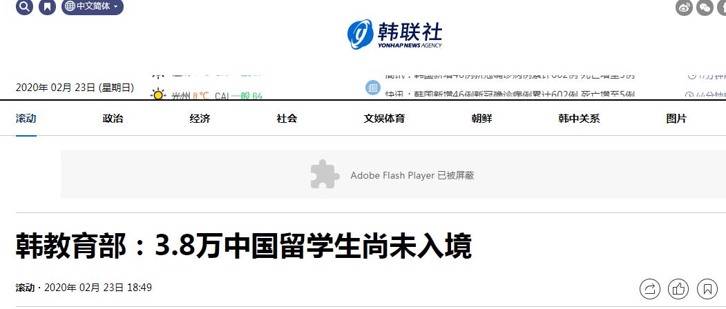 3.8万中国留学生尚未入境 韩教育部:建议未买机票的留学生休学
