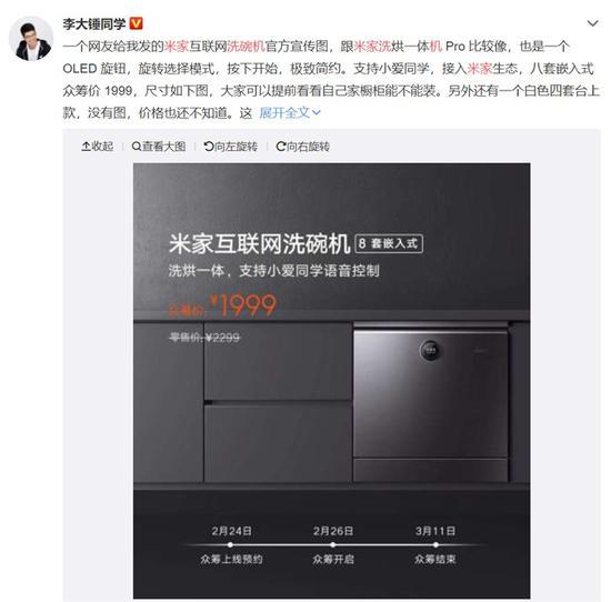 米家互联网洗碗机曝光 接入小爱同学插图(2)