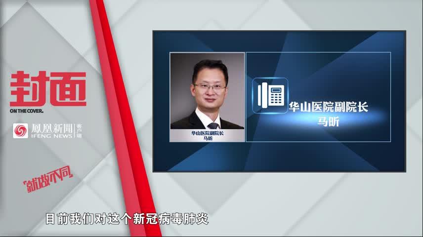 《封面》|上海华山医院援鄂总指挥:现在对于激素治疗非常慎重