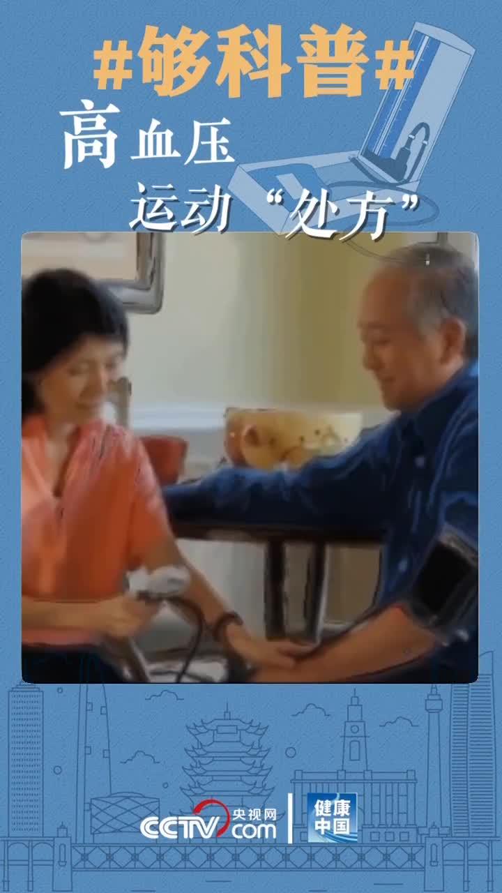 """【够科普】高血压患者该如何在家锻炼?专家开出慢性病运动""""处方"""""""