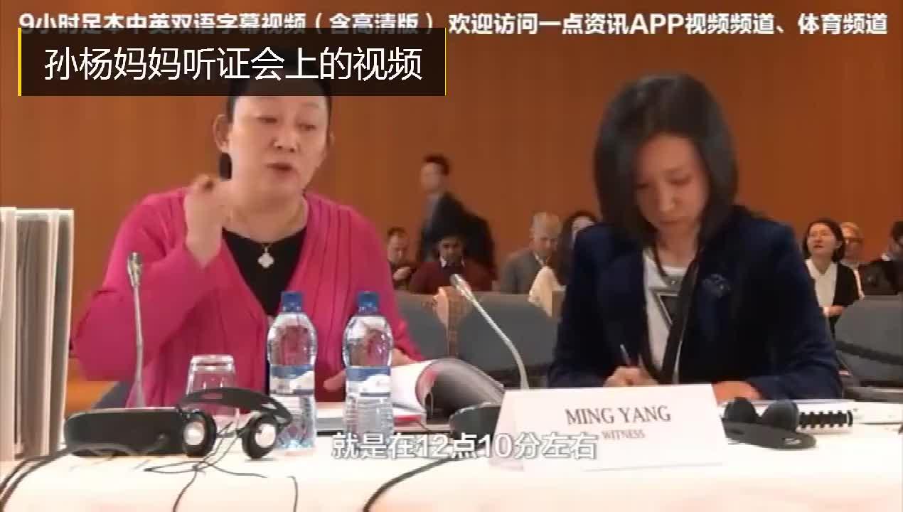 孙杨母亲听证会上答非所问 数次被法官打断