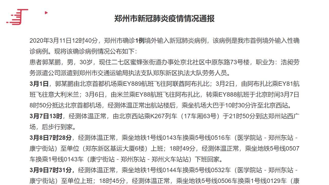 郑州确诊一例境外输入病例!男子被查出隐瞒境外行程