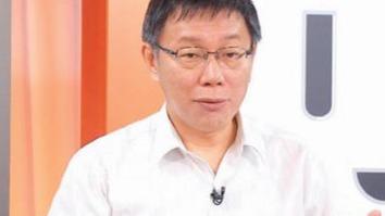 台北市设防疫旅馆 柯文哲防疫措施遭到民众党内反对
