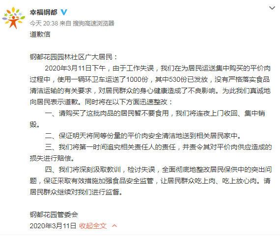 武漢一居委會回應用垃圾車給居民拖肉:連夜回